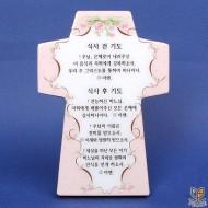 장미 식사기도(십자형)