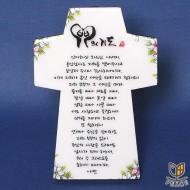 부부의 기도 (십자형)