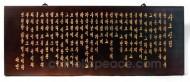 사도신경(100×30cm)