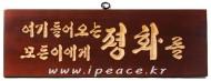 여기평화L(60×20cm)