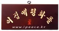 이집에평화(45×20cm)