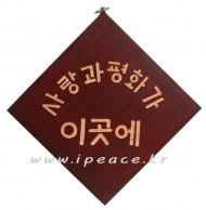 사랑과평화가이곳에(23×23cm )