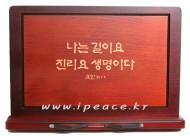 원목 성경독서대L