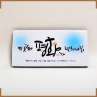 말씀이콘-이곳에평화 (大/中)