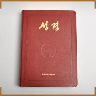 성경특대/ B5, 전단, 무지퍼