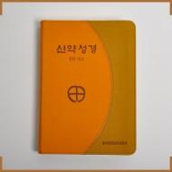 신약성경 (영한)